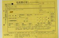 住民票記載事項証明書をアルバイト先に提出するのですが、「何に使いますか」の項目にはどれに印を付けたらいいのでしょうか。