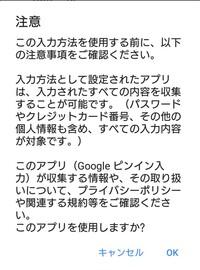 Googleピンイン入力というアプリについて質問です。  画像の注意書きがありましたが、個人情報を盗まれるという意味ではないですよね?