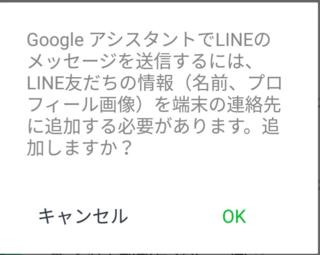 ライン google アシスタント