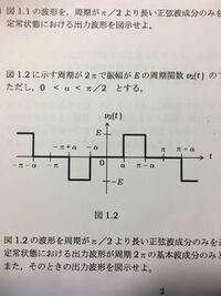 フーリエ級数展開の問題です。 図1.2の周期2πの周期関数のフーリエ級数展開せよ という問題です。  奇関数ですので、sinの係数だけ計算 途中式省略しますが、 b=2E/nπ (cos(na)-cos(nπ-na)) までは計算しました。...