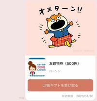 LINEギフトを友人に送ったのですが、「LINEギフトを受け取る」を自分で押したらどうなりますか?