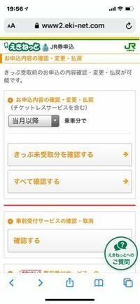 えきねっと 新幹線eチケットサービス、いわゆるチケットレスでの新幹線予約を実際に使った方教えて下さい。 えきねっとログイン後の、「受け取り」操作は必要ですか?受け取りボタンが見当たらないので不要かと思...
