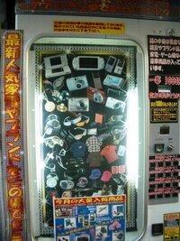 1000円自販機で この間、ドンキホーテの近くにある1000円自販機をやってみました  3000円でPSPが当たりましたが。運良いですかね?  どれぐらいの確率で当たるか分かりませんがどうですか?