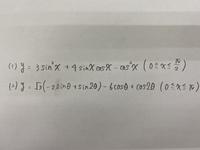 最大値、最小値を求めなさい (1)y=3sin^2x+4sinxcosx-cos^2x (0≦x≦π/2) (2)y=√3(-2sinθ+sin2θ)-6cosθ+cos2θ (0≦x≦π)  この2問が分かりません。よろしくお願いします。
