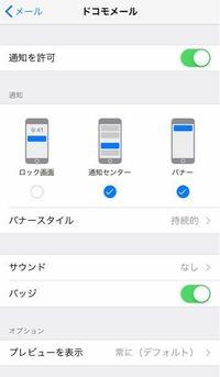 ドコモメールの通知について。 iPhoneの設定では以下のように設定しています。 以前はメール受信時に送信者やタイトルなども表示されたのですが、 昨年後半から 「NTT docomo 新着メッセージがあります」 という...