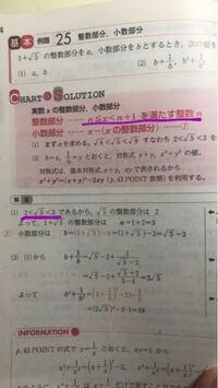 整数部分はn≦x<n+1 なのに、なぜ(1)は2<ルート5<3で≦がつかないのでしょうか? 回答お願いします!