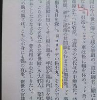 「眠るむまさ」について。 菅原伝授手習鑑(竹田出雲、岩波文庫)を読んでいます。初段の「加茂堤」の冒頭部分で「神子が湯浴の其間 眠るむまさは加茂堤」とありますが、「むまさ」とは何のことでしょうか?