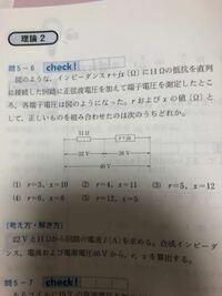 電験3種の理論の問題です 解き方が分からないので教えてください