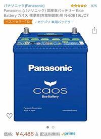 日産デイズルークス型式DBA-B21Aアイドリングストップ車のバッテリーは、PanasonicのN-60B19L/C7で適合しますか?
