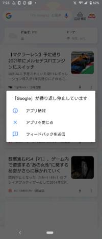 Googleのdiscoverを見てると毎回写真のように「繰り返し停止しています」と表示がでます どうやったら直りますかね?