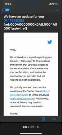 Twitterのアカウントが何故か凍結されて、異議申し立てを申請したらこのようなメールが来て、まだ凍結が解除されてなかったんがこれってどういう内容かわかる方いたら教えたください!