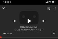 YouTubeの再生のエラーの直し方教えてください。 何度もタップしても再生出来ません。 ありとあらゆる動画を再生しても全て下の通りでした。どうしたらいいですか。 なお、スマホ(iPhone)で す。
