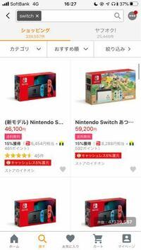 ニンテンドースイッチは定価29800円+税なのに、どうしてヤフーショッピングなどで4万円くらいで売られているんですか?