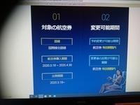 今コリアンエアー 大韓航空のホームページを見たら国際線変更手数料無料と出ていたのですがこれは1階購入した航空券の日程を変更できるということでしょうか?