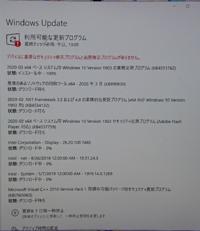 Windows10について質問です。 以下のものを全て更新したいのですが、 「デバイスに重要なセキュリティ修正プログラムがありません」 という表示がでて、進みません。