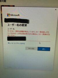 マイクロソフトアカウントのメールアドレスを間違ってしまって、変えたいのですがこのようなメッセージが出ます。 どうすれば変えれますか?