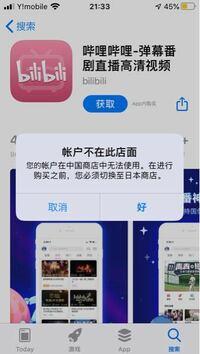 中国のappleIDを設定してビリビリ動画の アプリを入れようとしたのですが、下の画像の文字が表示され入れることができません 解決策があれば教えてください。
