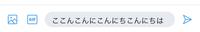 ブラウザ版のTwitterでDMに返信したいのですが画像の様に「こんにちは」と打っているのに文字がバグってグチャグチャになっています。再ログインもしましたが直りません。検索やツイートは、普 通に打てます。