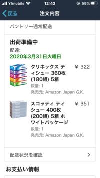 Amazonでティッシュペーパー買ったら パントリー手数料含めて 1箱約100円でした  ティッシュペーパーって普段は1箱いくらぐらいでした?