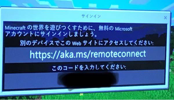 Remoteconnect ms Https コード 入力 aka