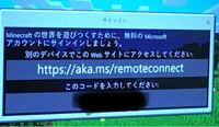 マイクラ統合版でMicrosoftアカウントの自動ログインに毎回失敗します 手動でログインしようとすると写真のようになります [別端末でページを開いてログイン完了しましたと出てきたのでSwitchの画面に戻ると結局ログインできていません] []の中を数回繰り返してやっとログインできます対処法はありませんか?