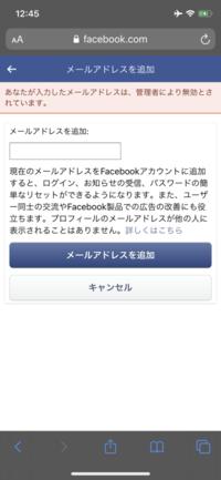 Facebookにてメールアドレスを変更しようとした所、この様な表示が出でしまい変更出来ません。解決法法ご教授願います。