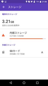 内部ストレージのエラーについてです。 Androidのスマホを使用しています。 設定では内部ストレージの合計容量は、3.52GBなのに、Google Filesでの合計容量は8GBとなっていました。これは、Go ogle Filesのバグなのでしょうか?または、スマホの値段的に容量を制限しているのでしょうか?どなたかご存知の方回答お願いします。 もし、容量制限だった場合、その制限を解除...