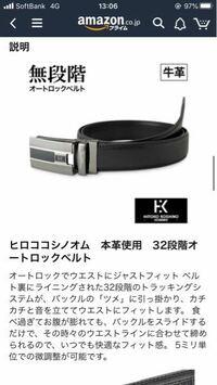 アジャストフリーのビジネスベルトには何か欠点というかデメリットはありますか? 当方かなり細身でタカキューのビジネスベルトを30cmカットして使っているのですが、ベルトが長過ぎるのが少し不安です。