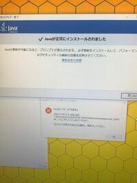 Java版のマインクラフトにオプティファインを入れようとしてJavaをインストールしたのにしてませんと出てきます。対処法を教えてください。お願いします。