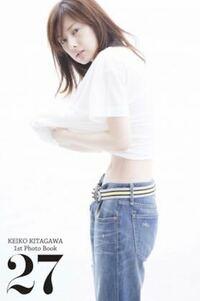 北川景子さんの写真です。感想をお願いします。 どうしてこんなにスタイルが良いですか?