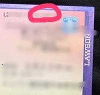チケット転売について 転売禁止のチケットの転売がされているのですが、半券の上に書いている(画像〇部分の)コードから運営側に通報することは可能なのでしょうか?(ローソンチケットです)