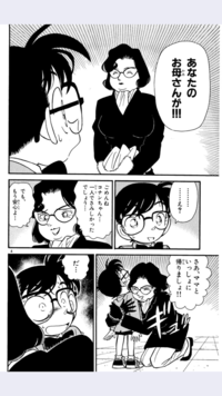 「名探偵コナン」の「江戸川コナン誘拐事件」の江戸川文代の文代の由来を教えてください。