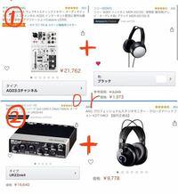 dtmのオーディオインターフェイス+モニターヘッドホン選びで迷っています。 皆さんなら画像の①or②、(オーディオインターフェイスとヘッドホン)のセット、原価は一旦置いといてどちらものセットも同じ値段だとしたら、どちらを買いますか? どちらが良いですか?