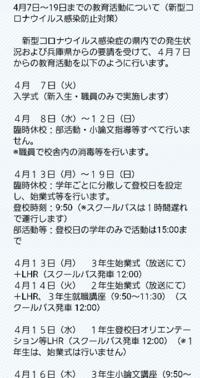神戸私立の神戸星城高校は休校を延長しても大会議室で集まる就職講座、小論文講座は予定通りするそうですがどう思いますか? 40人ほどの生徒と数名の教師で行われます