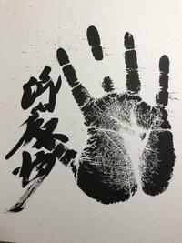 力士の手形サインです。 誰のサインかわかる方教えてください。