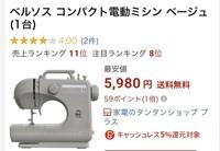 ミシンを買いたいと思っているのですが ベルソス コンパクト電動ミシンはどうですか?初心者です。たくさん使う訳では無いのでぬいたい時にササッと縫えるくらいがいいです。なので値段も1万円 までくらいで考えてます。 このミシンは、どうですか?