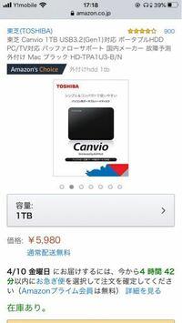 USB3.0の外付けHDDはPS4で使えますか? 写真の商品は使えますか?