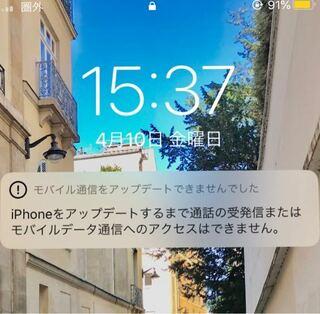 アップデート,仕方,ソフトウェア,Wi-Fi,ソフトウェアアップデート,iPhone,APN設定ファイル
