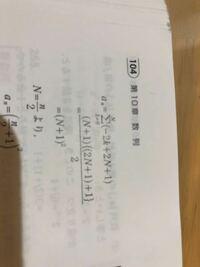 写真の数学のシグマの計算で、どうしてもこの答えにならないのですが、計算過程を教えてください!