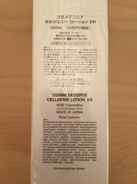 並行輸入品の意味について教えてください。 私はコスメデコルテというスキンケアブランドが好きで楽天などで購入するのですが、裏の表示を見ると写真のように日本語と英語が載ってます。 これ は俗に言う、並行...