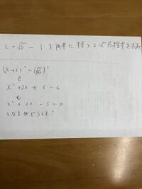 数学二次方程式についての質問です 写真のように二次方程式求めるのですがどうしてそのように求めるのですか? 教えて下さい