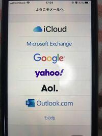iPhoneをクイックスタートを使って機種変したのですが、メールを開くとこの画面が出てきました。 今まで使っていたiPhoneのメールのように、ソフトバンクのメール ○○○@i.softbank.jpを設定するにはどうしたら良いのでしょうか?