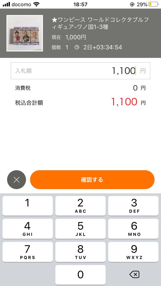 ヤフオクの自動入札のやり方を教えてください。スマホです。 写真の1100円を5000円にしといて他に入札者が現れなかったら1100円で僕が落札できるんですか? 自動入札をするって表記みたいなの ...
