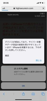 iPhone ウイルス感染の画面、どうしたらいいですか? どこのボタンも押してないです。SafariでMP3に変換するためのサイトでダウンロードしようとしたらこれが出ました。