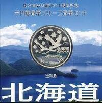 """鈴木北海道知事 評価は """"上がった"""" or """"下がった"""" どちらですか ??? 今回のコロナ騒動で    新型コロナウイルス感染症 緊急事態宣言"""