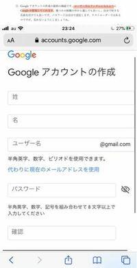 Googleアカウントの作成について 「ユーザー名はランダムになるようにGoogleが提案してくれます」←してくれないです理由を教えてください
