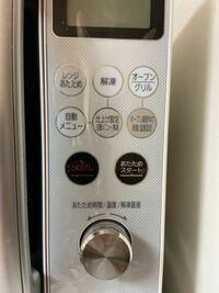 電子レンジにはアルミホイルを入れてはいけませんが、 オーブンレンジは良いのでしょうか。写真のボタンでアルミホイルの方を入れても大丈夫なボタンはどれですか?