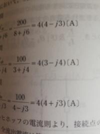電験三種の計算についてです。 画像の、例えば100/3+j4が=4(3-j4)になる理由がわかりません。これが分からないということは根本的に複素数の計算に躓いているということでしょうか??