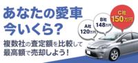 日本一査定が悪い日本車てなんですか。 ・・・・・・・・・・・ 査定の良いクルマというのはよく聞きますが。 逆に査定が日本一悪いクルマてなんですか。  と質問したら。 条件が分からない。 という回答が...