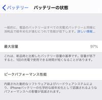iPhone11proのバッテリーの最大容量なんですけど、買って約1ヶ月なんですけど3%も落ちました。充電しながら少し触ったり、1日一回の充電です。異常でしょうか?